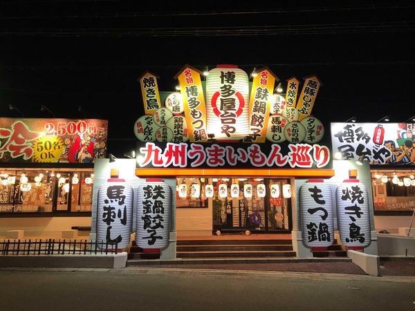 写真:博多屋台や 浜松店(甲羅グループ)