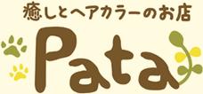 写真:癒しとヘアカラーのお店Pata
