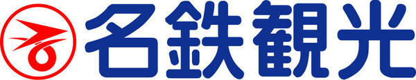 写真:名鉄観光サービス(株)浜松支店