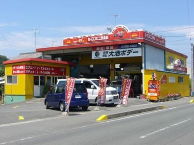 写真:カーコンビニ倶楽部大池ボデー