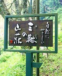 写真:三鞍の山荘