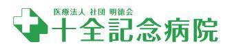 写真:医療法人社団 明徳会 十全記念病院