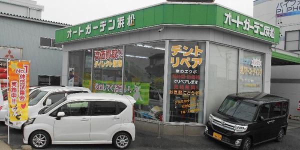 写真:オートガーデン浜松