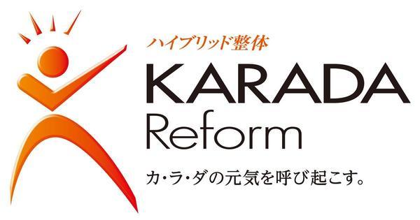 写真:ハイブリッド整体 KARADA Reform