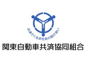 写真:関東自動車共済協同組合