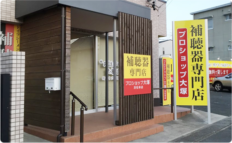 写真:補聴器専門店プロショップ大塚