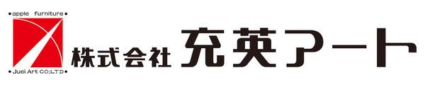写真:株式会社 充英アート